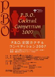 compe2007
