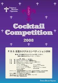 カクテルコンペティション2008ポスター