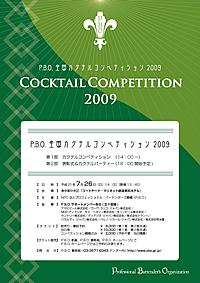 カクテルコンペティション2009