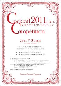 カクテルコンペティション2011表