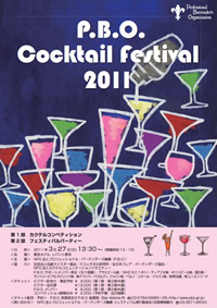 P.B.O.カクテルフェスティバル2011パンフレット表面