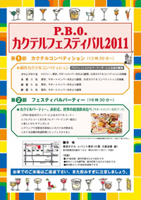 カクテルフェスティバル2011パンフレット裏面
