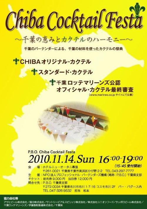 Chiba Cocktail Festa 開催のお知らせ