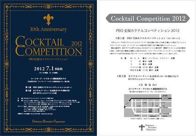 P.B.O.全国カクテルコンペティション2012パンフレット