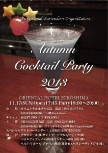 AutumnCocktailParty2013_PDF_Pamphlet