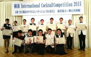 横濱コンペティション2015受賞者写真