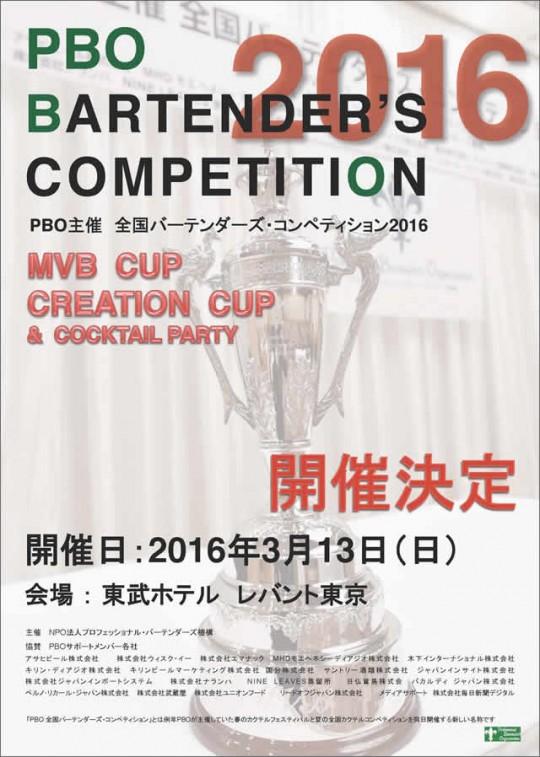 PBO BARTENDER'S COMPETITION 2016 開催決定