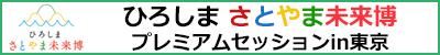 ひろしま さとやま未来博 プレミアムセッションin東京