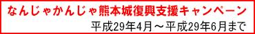 なんじゃかんじゃ 熊本城復興支援キャンペーン