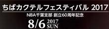 ちばカクテルフェスティバル2017