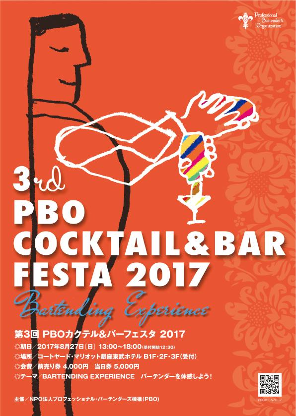PBO カクテル&バーフェスタ 2017