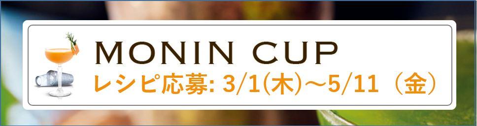 MONIN CUP 2018 レシピ応募