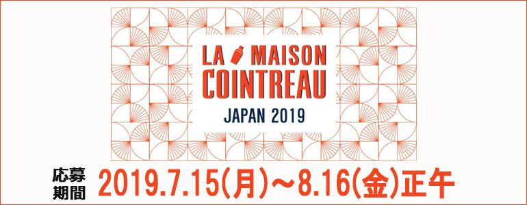 ラ・メゾン・コアントロー ジャパン 2019