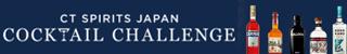 CT SPIRITS JAPAN カクテルチャレンジ